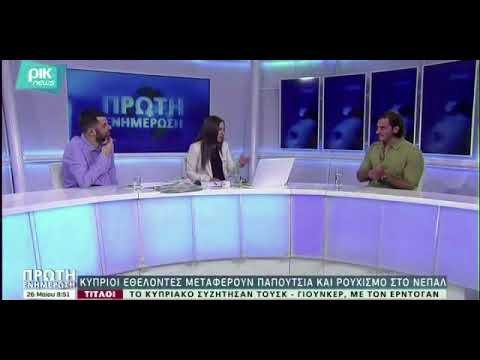 RIK TV - Interview for the Cyprus Broadcasting Organization - Rhea Foundation, Nepal Mission 2017