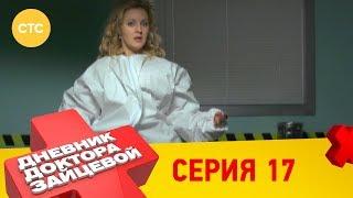 Дневник доктора Зайцевой 17