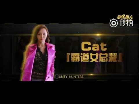 Download Movie Bounty Hunters Trailer 20160608 starring Lee Min Ho. 电影《赏金猎人》 主演李敏鎬