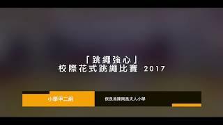 Publication Date: 2018-04-17 | Video Title: 跳繩強心校際花式跳繩比賽2017(小學甲二組) - 保良局陳