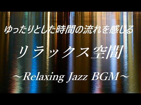【リラックス音楽 ジャズBGM】ゆったりジャズBGM - 作業用, リラックス用, 勉強用, 読書用, 睡眠用に