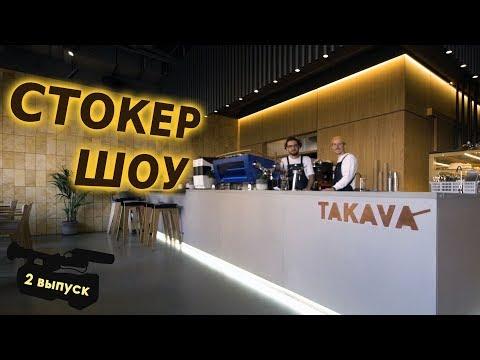 Снимаем Стоки в кафе буфете TAKAVA встретили JAMALA   влог СТОКЕР ШОУ 2 выпуск