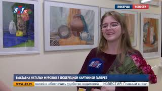 Выставка Натальи Муровой в Люберецкой картинной галерее