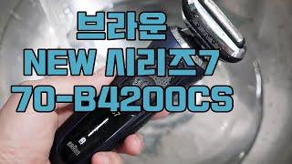 브라운 NEW 시리즈7 70-B4200cs 전기면도기