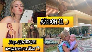 КУПИЛА АЙФОН 11 Новый маникюр Лера ПОХУДЕЛА НА 30КГ КАК