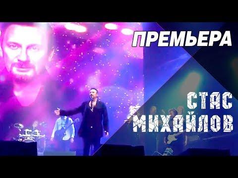 Стас Михайлов - Я и ты /Премьера песни/  (Live, 2018)