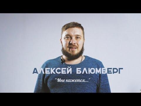 Алексей Блюмберг -