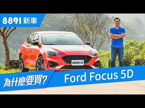 Ford Focus 2019 業界不能說的秘密 多連桿VS.扭力樑真的有差!   8891新車