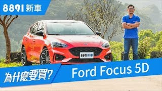Ford Focus 2019 業界不能說的秘密 多連桿VS.扭力樑真的有差! | 8891新車