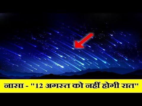 96 साल में पहली बार 12 अगस्त 2017 को नहीं होगी रात || Truth About 12 August 2017 No Night