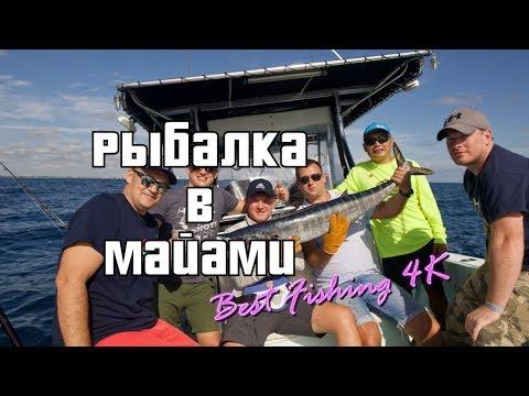 Рыбалка в Майами