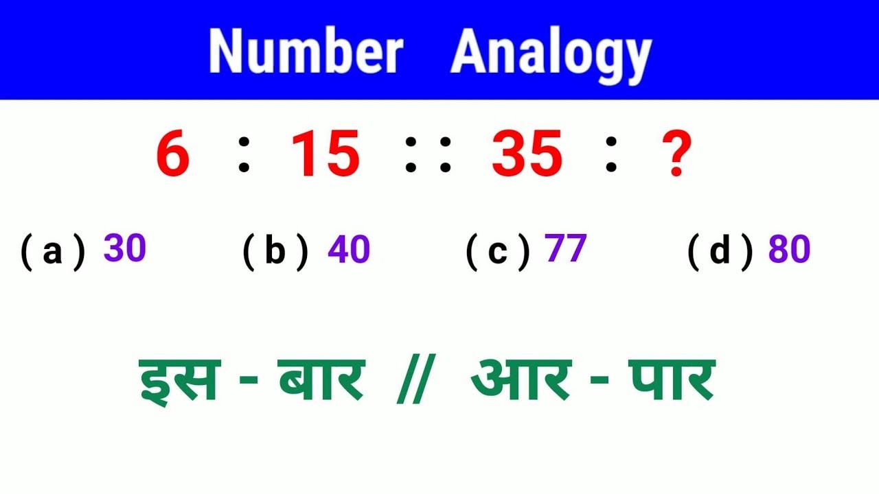 ( टॉप ) : Reasoning Trick - 9 // Number Analogy // NTPC, RAILWAY, UPSC, UPSSSC, GROUP - D