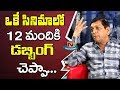 I Have Dubbed For 12 Different Actors in Single Movie: Shaking Seshu || Jabardasth || NTV Ent