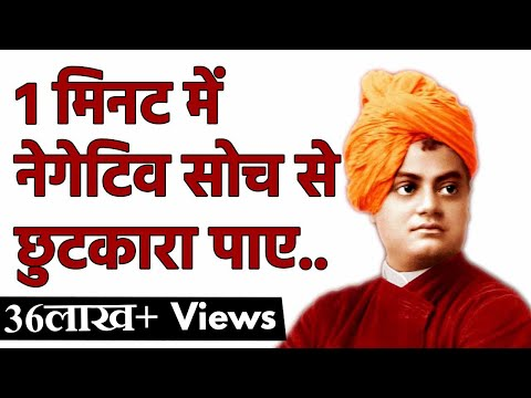 Overcome Negative Thoughts and Stay Positive by Swami Vivekananda