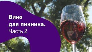 Вино и закуски для пикника. Часть 2