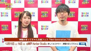 神聖かまってちゃん NewAlbum「ツン×デレ」 発売中 インターネット発の...