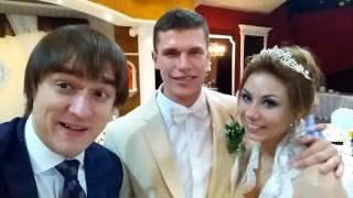 Отзывы после свадьбы 22 октября 2016 тамада в Омске Александр Марков