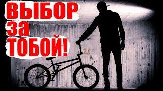 BMX МОТИВАЦИЯ