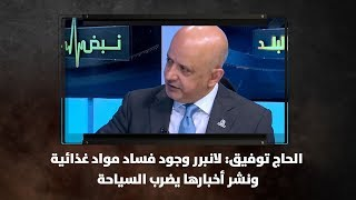 الحاج توفيق: لانبرر وجود فساد مواد غذائية ونشر أخبارها يضرب السياحة