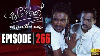 Sangeethe | Episode 266 17th February 2020 Thumbnail