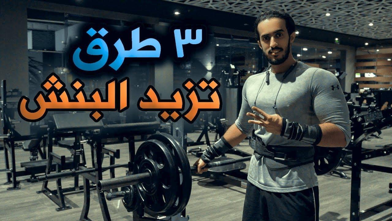 ٣ طرق فعالة تزيد الوزن في تمرين الصدر، البنش برس