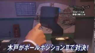 10月11日 ノーコン・キッド ぼくらのゲーム史 第2話「ポールポジション2...