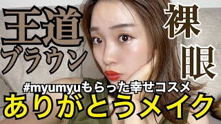 【チョコメイク】myumyuさんからもらったコスメでメイクしたよ!本当にありがとう😭❤️