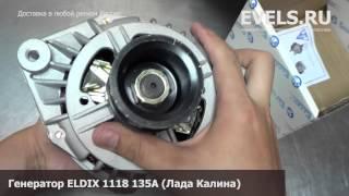 Генератор ELDIX 1118 135A (ВАЗ 1117, 1118, 1119 Калина) — unbox