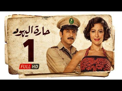 مسلسل حارة اليهود HD - الحلقة الأولى ( 1 ) بطولة منة شلبي - Haret Al Yahood Series Eps 01