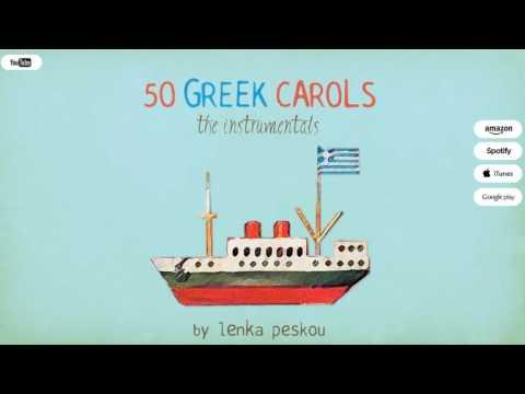 50 Greek Carols: The Instrumentals | 50 Κάλαντα από όλη την Ελλάδα (Full Album)