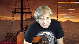 Песни под гитару Бессмертный Высоцкий. Капитана в тот день...TB №201
