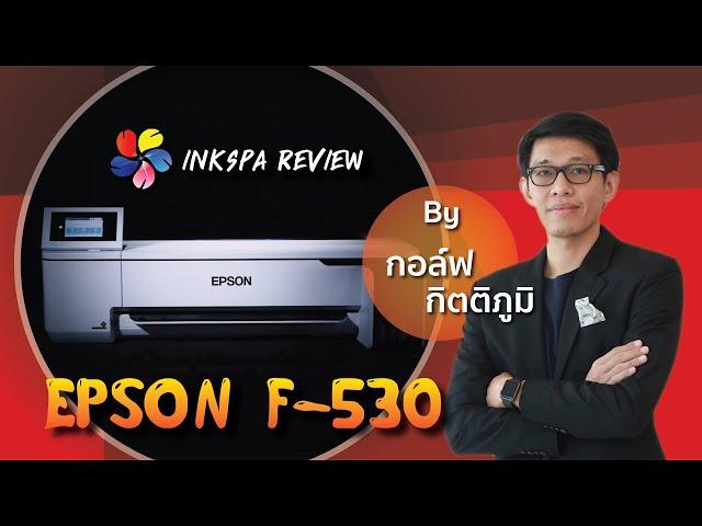 EPSON F530 เครื่องพิมพ์ซับ เครื่องพิมพ์เสื้อ ราคาไม่ถึงแสน พิมพ์เสื้อเต็มตัวได้ถึง 3XL