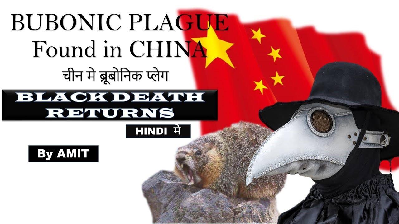 BUBONIC PLAGUE in CHINA/ Black Death / ब्लैक डेथ यूरोप की ...