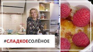 Рецепт крем-брюле с малиной от Юлии Высоцкой | #сладкоесолёное №30 (18+)