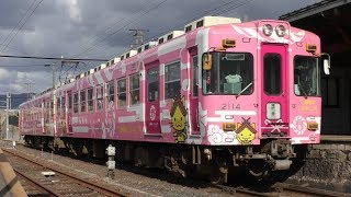 一畑電車2100系2104Fご縁電車しまねっこ号 @大津町駅