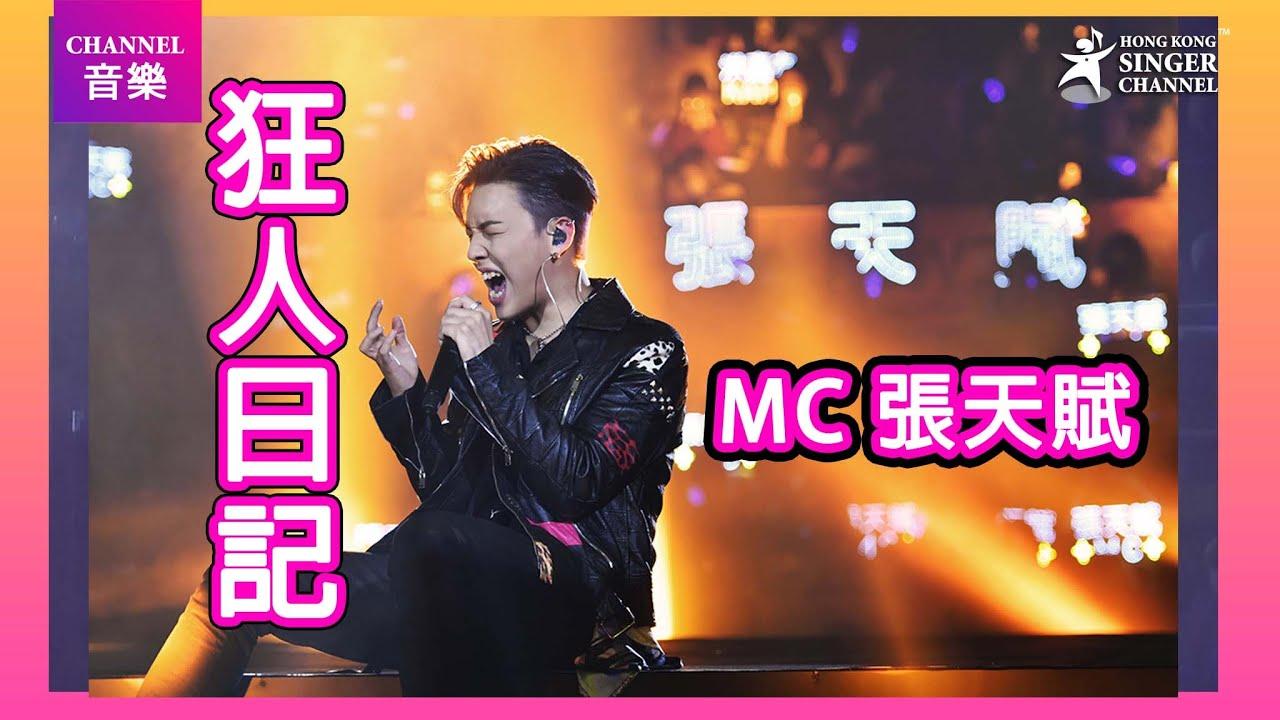 MC 張天賦|狂人日記|Channel音樂