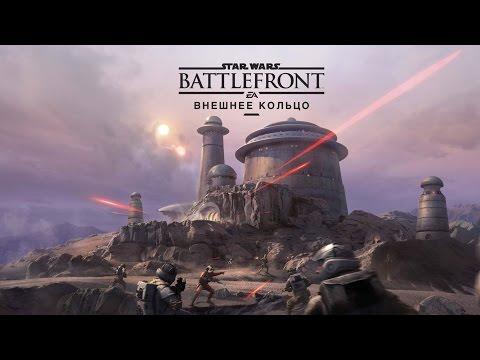 Star Wars Battlefront – Трейлер игрового процесса дополнения «Внешнее кольцо»