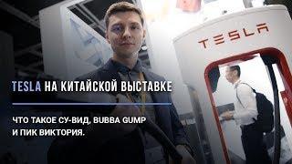 Выставка электроники. Пик Виктория. Что китайского в Tesla Model S. Су вид. Ресторан Bubba Gump.