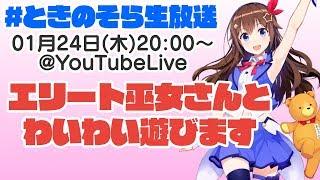 [LIVE] 【1/24 20:00~】エリート巫女さんとわいわい遊ぶ生放送