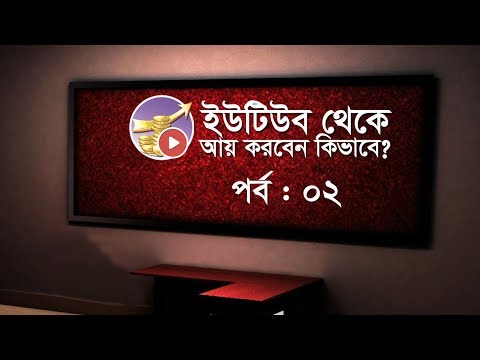 YouTube Community Guidelines | ইউটিউব নীতিমালা | Youtube Learning and Earning