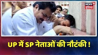 UP के Sambhal में 150वीं Gandhi Jayanti के मौके पर SP नेताओं का फूट फूटकर रोने का Viral
