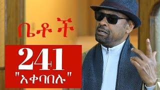 Betoch Drama – Part 241 (Ethiopian Drama)