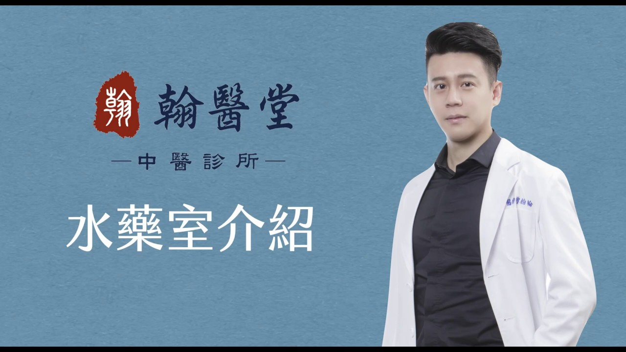 【水藥製作】翰醫堂中醫診所 - YouTube