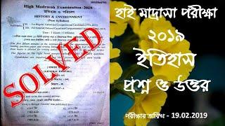 History Question With Answer 2019 / High Madrasah Examination . হাই মাদ্রাসা পরীক্ষা। ইতিহাস প্রশ্ন