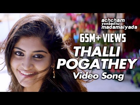 Mix - Thalli Pogathey - Video Song | Achcham Yenbadhu Madamaiyada | A R Rahman | STR | Gautham