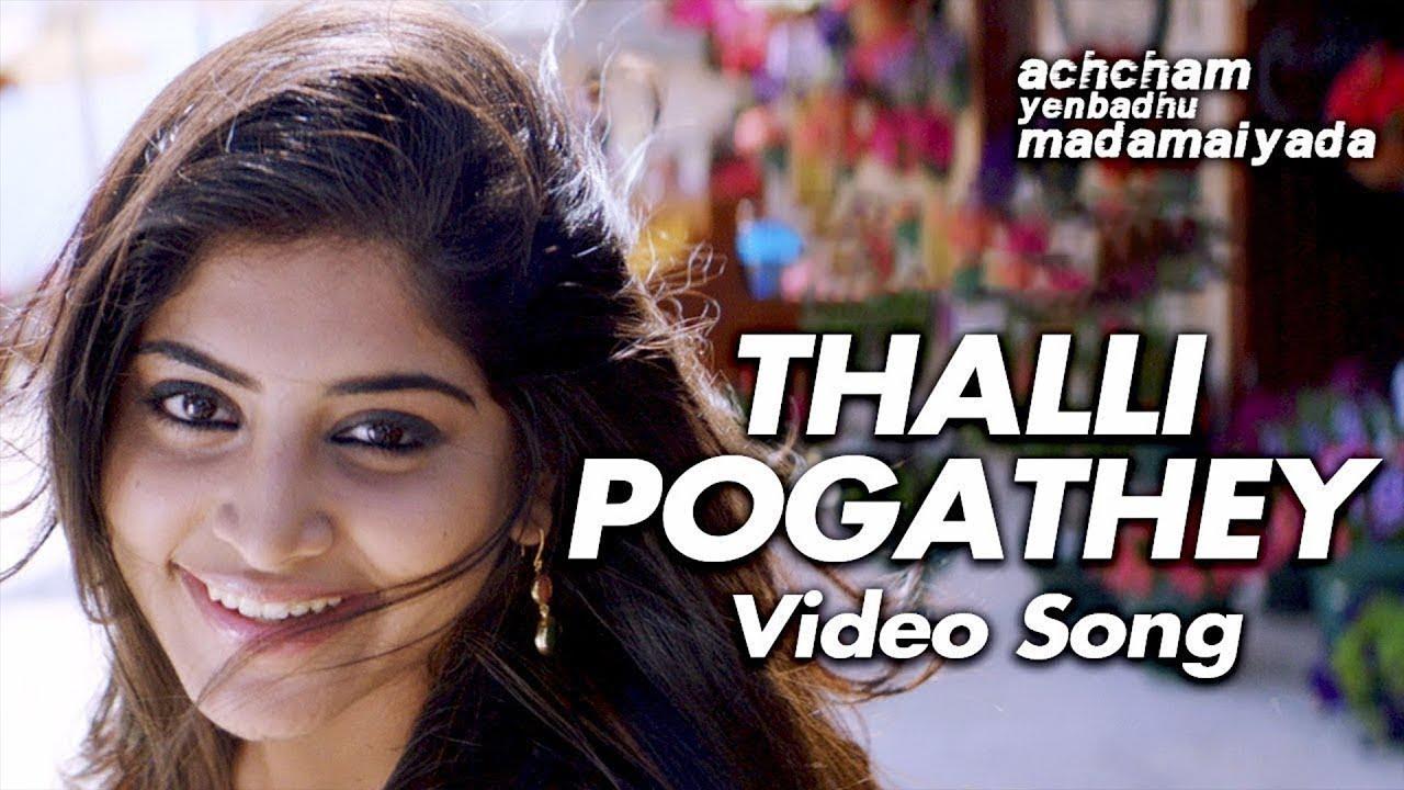 Thalli Pogathey - Video Song | Achcham Yenbadhu Madamaiyada | A R Rahman | STR | Gautham #1