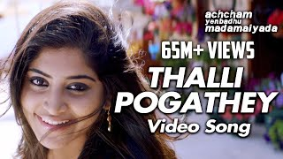 Thalli Pogathey - Video Song | Achcham Yenbadhu Madamaiyada | A R Rahman | STR | Gautham(Celebrating Isai Puyal A.R. Rahman's