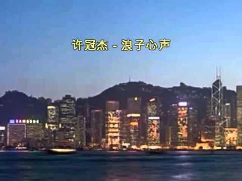 許冠傑  浪子心聲 Sing along with Romanized cantonese & english translation