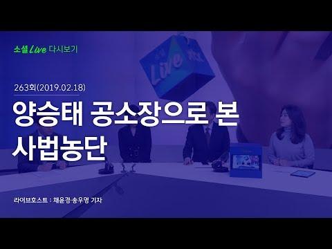 양승태 공소장으로 본 사법농단 | 190218 소셜라이브