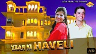 New Haryanvi Song || YAAR KI HAVELI || RAVI KANT || VARSHA BISHNOI || HARYANVI SONG 2019